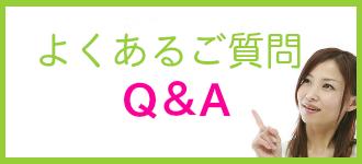 よくあるご質問QA