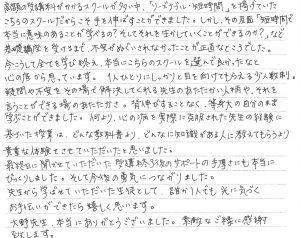 感想_カウンセラースクール