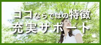 青山ココロコートのnlp、カウンセリング講座の特徴とサポート