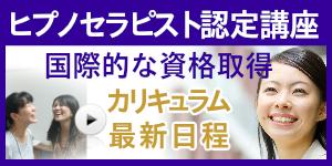ヒプノセラピスト講座_青山ココロコート