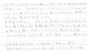 青山ココロコート_カウンセリングスクール感想21