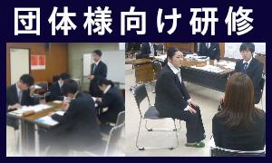 青山ココロコートの傾聴団体様向け研修