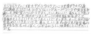青山ココロコート_カウンセリングスクール感想11