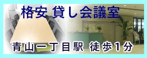 都内港区青山一丁目_貸し会議室