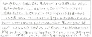 青山ココロコート_カウンセリングスクール感想10