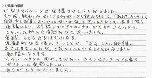 青山ココロコート_カウンセリングスクール感想9