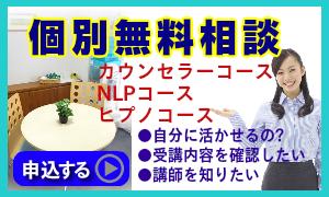 青山ココロコートnlp個別無料相談会お申込み