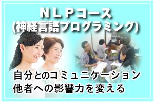 NLPカウンセリングコース