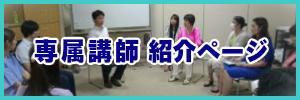認知行動療法講座の専属講師_青山ココロコート