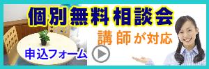 認知行動療法カウンセリング講座_個別無料相談会_青山ココロコート