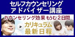 セルフカウンセリングアドバイザー講座_青山ココロコート