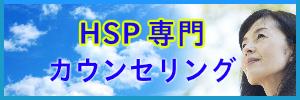 HSP専門カウンセリング