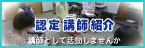 青山ココロコートACC認定講師