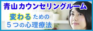 東京のおすすめ青山カウンセリングルーム