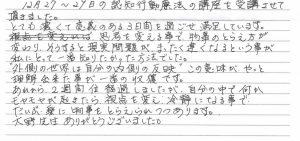 青山ココロコート_カウンセリングスクール感想