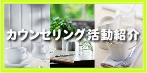 東京のカウンセリング活動紹介