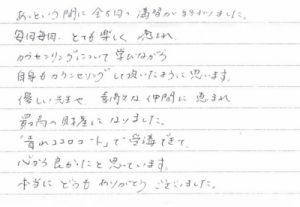 青山ココロコート_カウンセリングスクール感想22