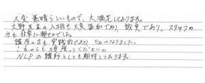 青山ココロコート_カウンセリングスクール感想12