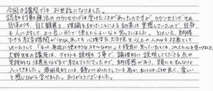 青山ココロコート_カウンセリングスクール感想6
