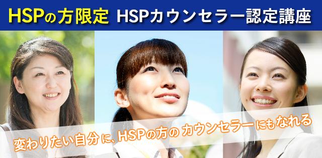 HSPカウンセリング講座は心理スクールCOCOLOラーニング
