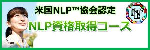 NLP資格認定講座_サイドバナー緑