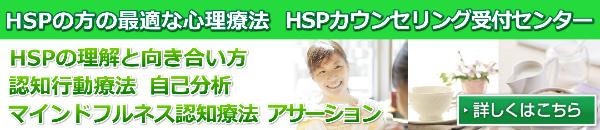 HSPカウンセリング受付センター一列1